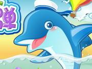 dolphin-pop77.jpg
